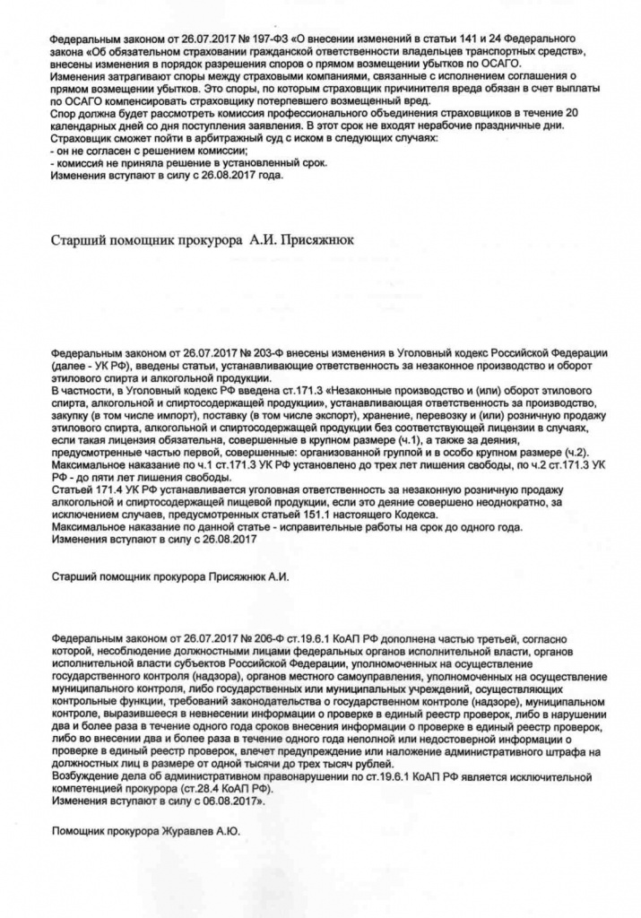 Постановление конституционного суда рф от 10.03.2017 n 7-п